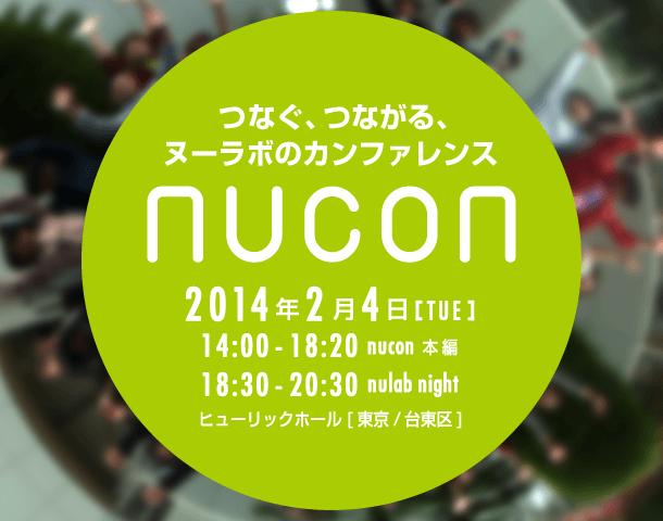 nucon_logo