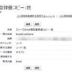 項目自動更新_Email項目登録値コピー