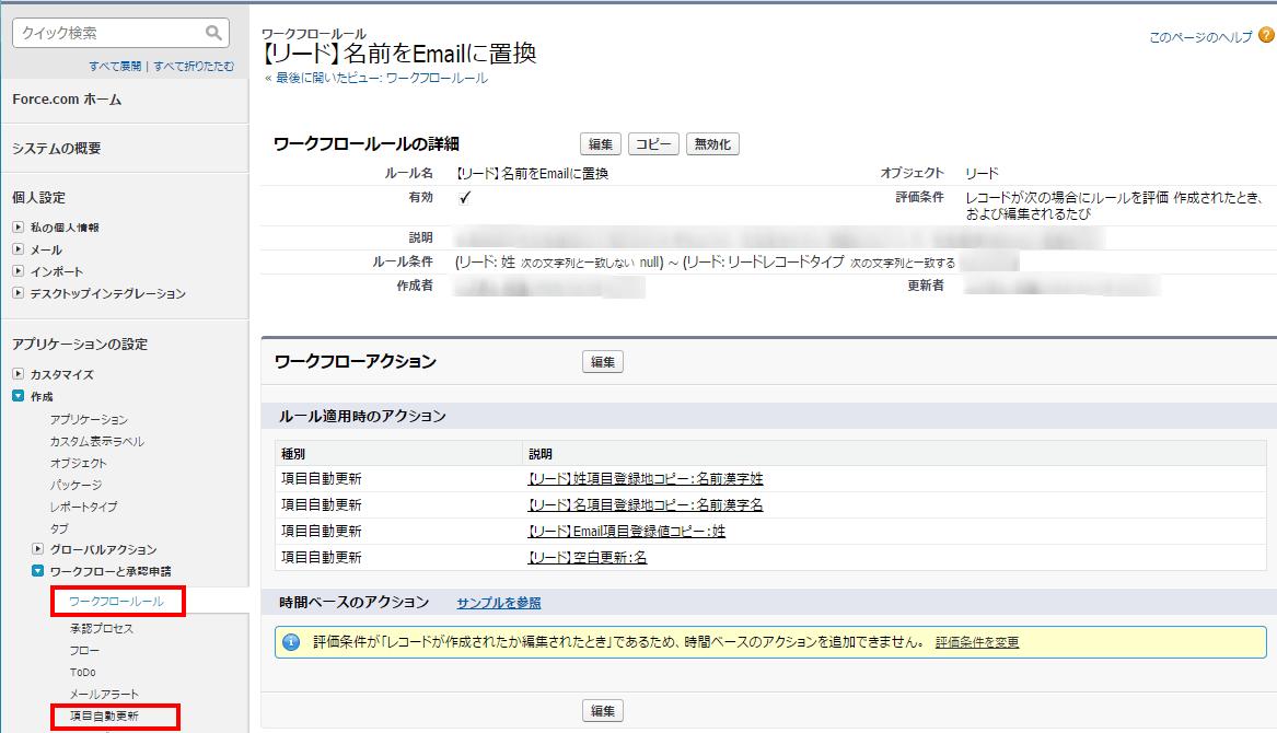 ワークフロールール_replace_lastname