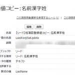 項目自動更新_姓項目登録値コピー