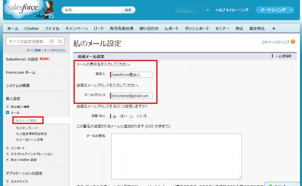 Salesforce_私のメール設定