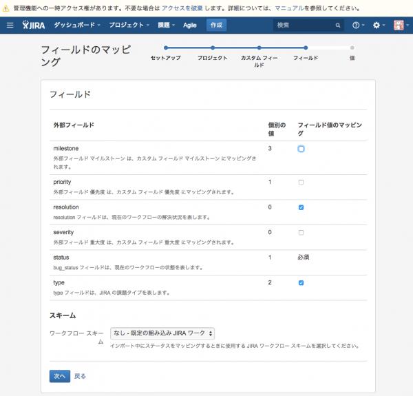 外部システムインポートJIRA_trac4