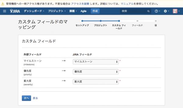 外部システムインポートJIRA_trac3